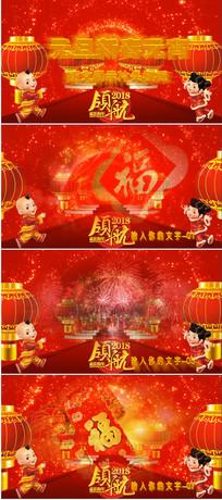 会声会影元旦春节展示模板