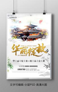 简约中国风房地产促销海报模板