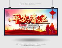 精品最新平安春运春节海报