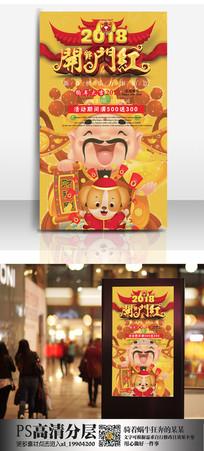 开门红春节海报