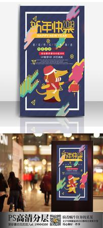 卡通新年快乐海报