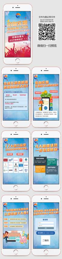 跨境电商品牌宣传h5页面设计 PSD