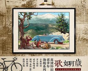 老爷车美式风情版画