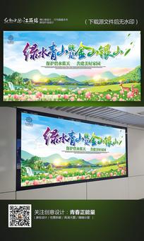绿水青山就是金山银山宣传海报