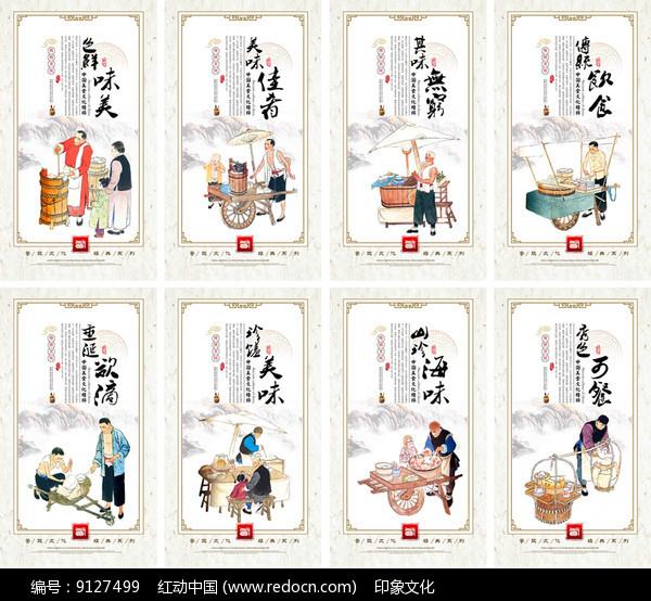 民间美食小吃餐饮文化展板图片