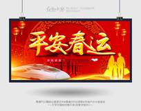 平安春运红色喜庆春运海报