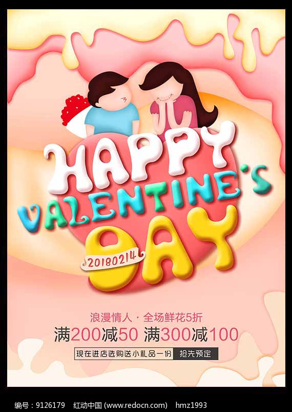 情人节甜蜜手绘海报图片