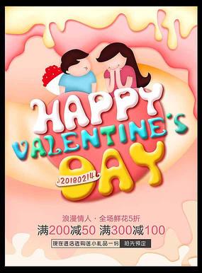 情人节甜蜜手绘海报 PSD