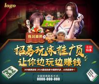 棋牌游戏APP海报设计 PSD
