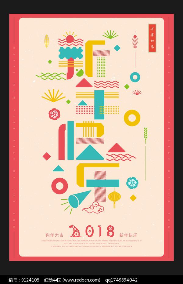 时尚2018狗年海报图片