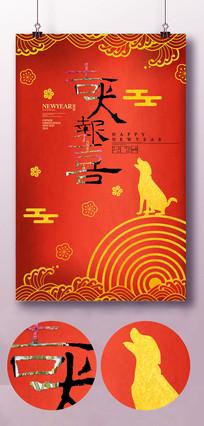 时尚狗年海报设计