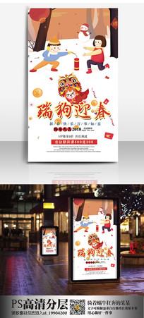 时尚卡通春节海报