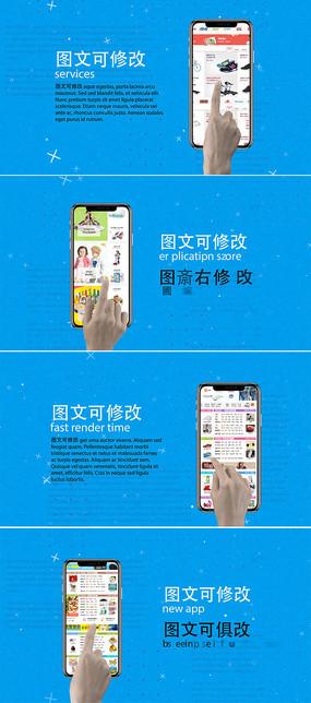 手机app应用展示模板