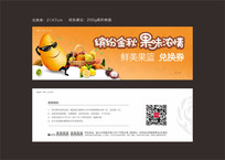 水果优惠券设计