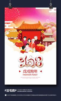 唯美2018狗年春节海报