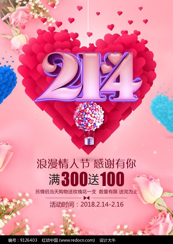 温馨浪漫情人节海报图片