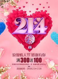 温馨浪漫情人节海报