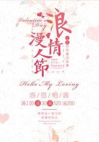 文艺清新浪漫情人节海报