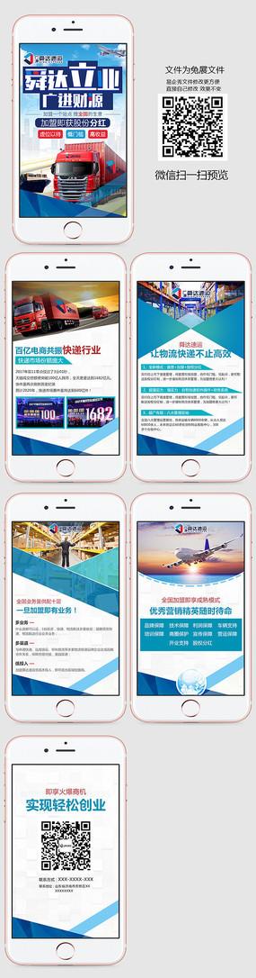 物流公司品牌宣传推广h5设计