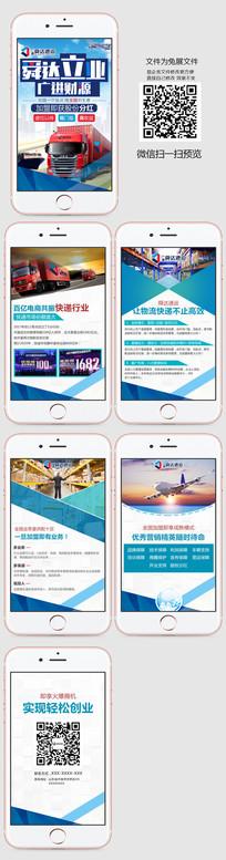 物流公司品牌宣传推广h5设计 PSD