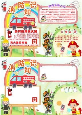 消防安全知识手抄报小报模板 2018狗年春节小报手抄报 旅游摄影相册
