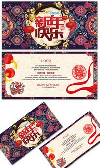 新年快乐中国风贺卡
