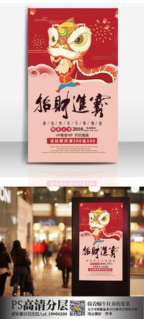 中国风2018年海报