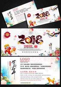 中国风2018年贺卡明信片