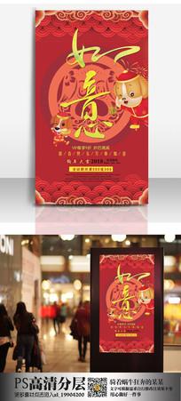 中国风狗年海报