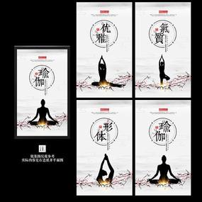 中国风山水意境瑜伽海报