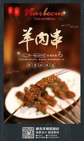 中国风特色羊肉串海报