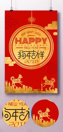 中国结春节海报
