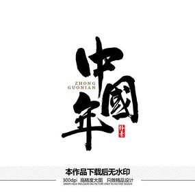 中国年矢量书法字体