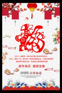 中式2018狗年海报背景