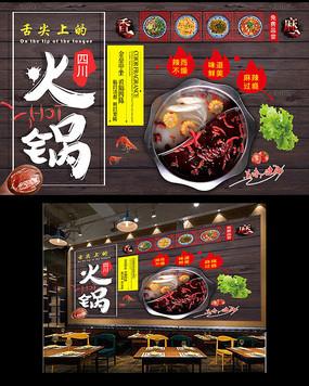 中式复古火锅文化背景墙