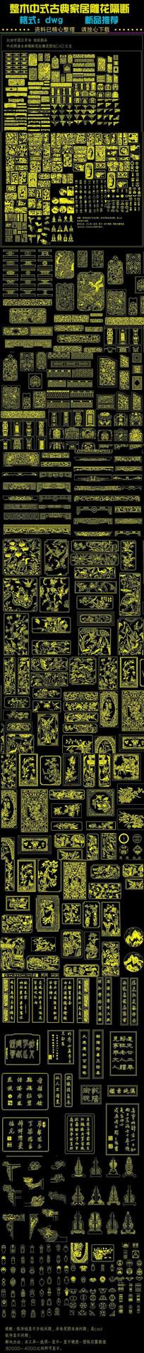 中式古典雕花镂空隔断cad图