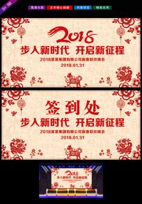 中式剪纸狗年年会背景画设计