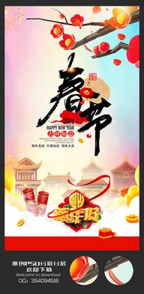 2018狗年春节字体新年海报
