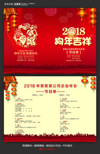 2018狗年年会节目单