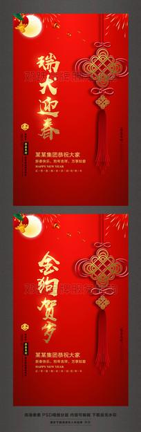 2018狗年瑞犬迎春春节海报