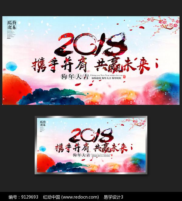 2018年会背景展板图片