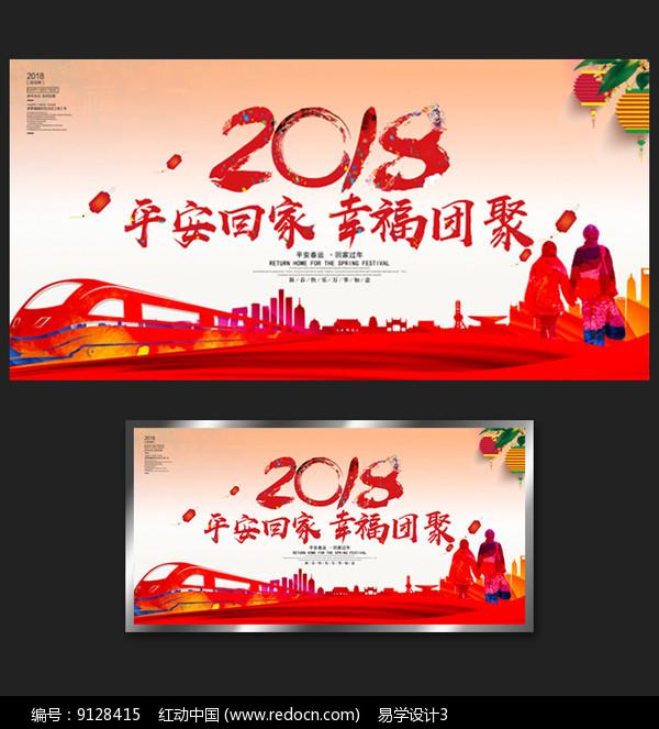 2018平安春运海报图片