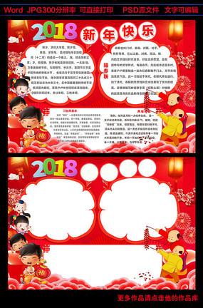 2018新年春节手抄小报