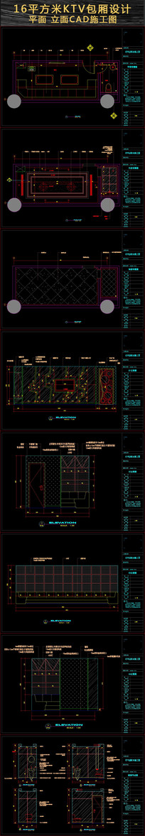KTV包厢装修CAD施工图