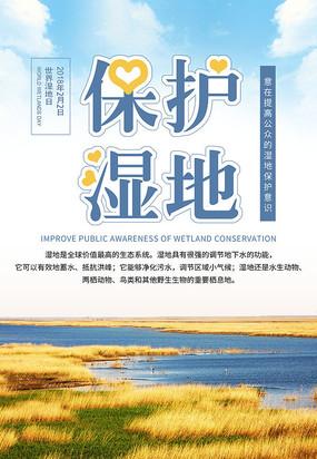 保护湿地公益海报设计