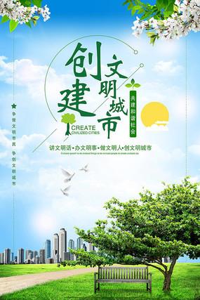 创建文明城市绿色家园海报
