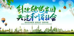创造绿色家园共建和谐社会