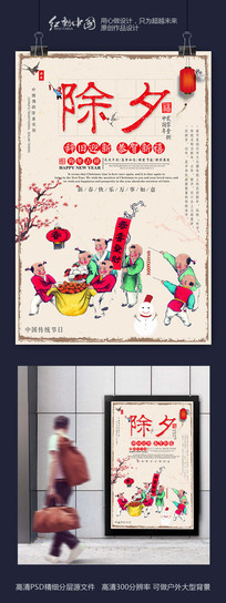 除夕团圆年夜饭海报