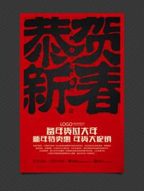 大气红色2018狗年促销海报