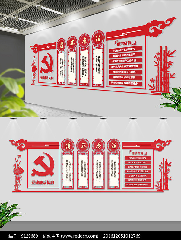 大气通用廉政党建文化墙图片
